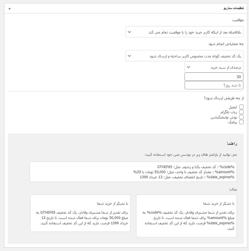 ارسال کد تخفیف اتوماتیک برای کاربر